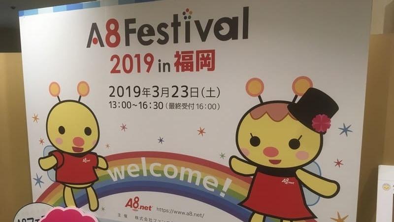 A8フェスティバル2019in福岡