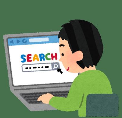 パソコンでネット検索する人