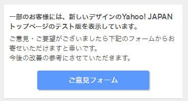 一部のお客様には、新しいデザインのYahoo! JAPANトップページのテスト版を表示しています。