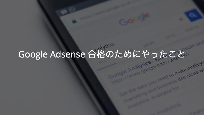 【2019年6月】Google Adsense 審査を通過するためにやったこと