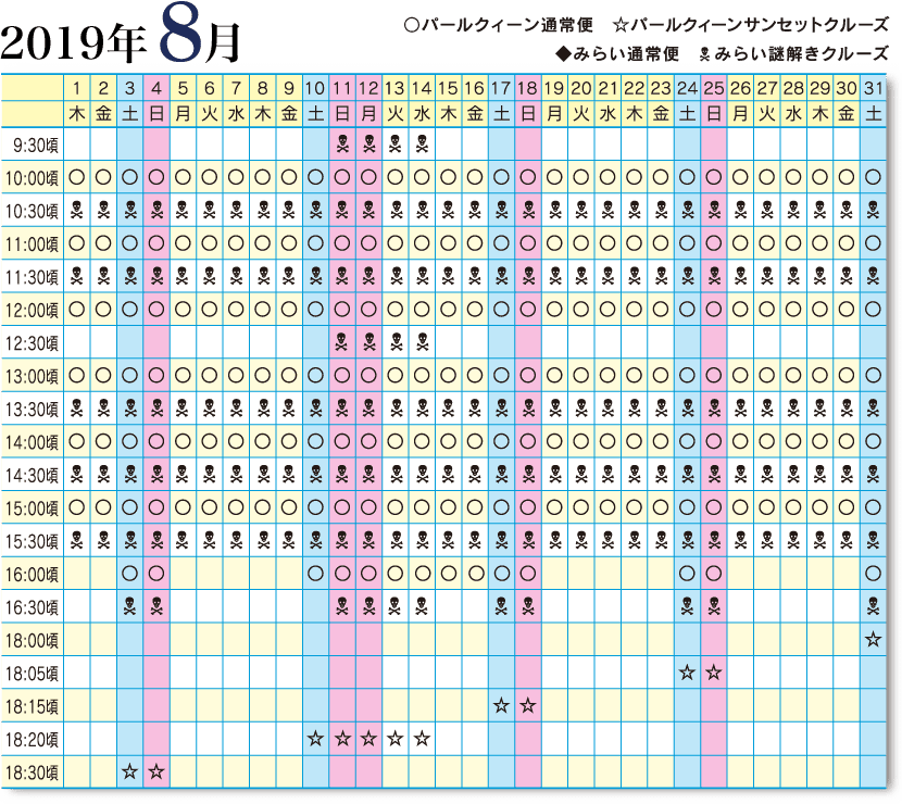 九十九島遊覧船運行表