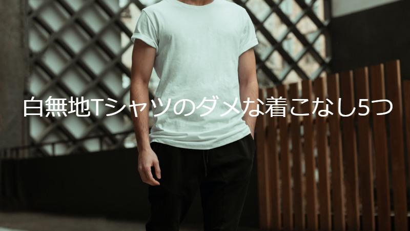 【オッサンに読んでほしい】白無地Tシャツのダメな着こなし5つ。おすすめブランドもご紹介します