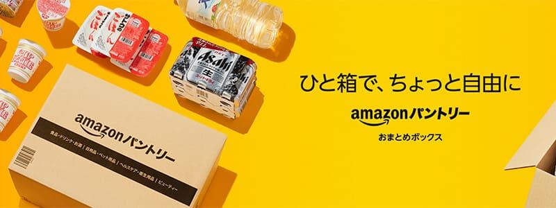 5箱に1箱何かが当たる!?】Amazonパントリーではじめて注文してみた ...