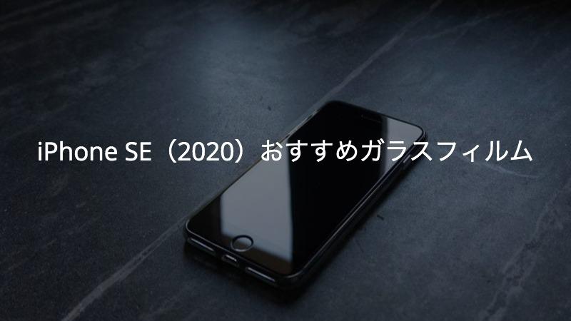 iPhone SE第2世代おすすめガラスフィルム