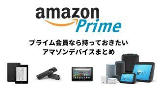 【アマゾン】プライム会員なら持っておきたいおすすめAmazonデバイス24選