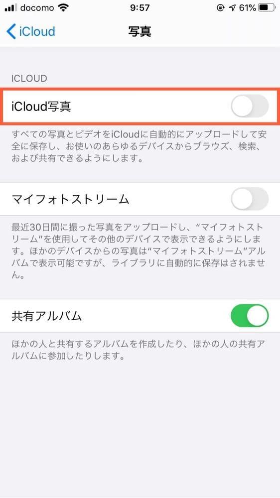 iCloudの容量不足を無料で解消する方法