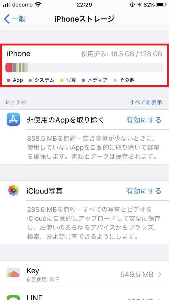 iPhoneの容量を「その他」に圧迫される日々はもう終わり!iOS13.6.1以上にアップデートしよう