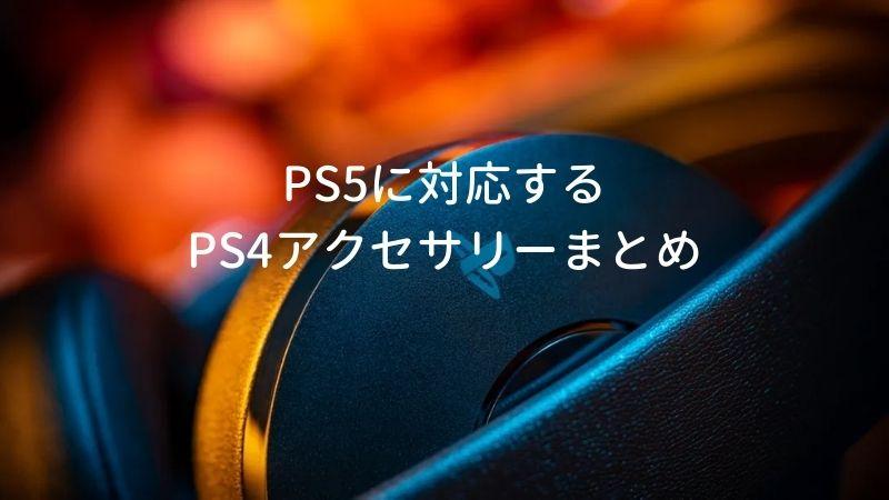 PS5に対応するPS4アクセサリーまとめ