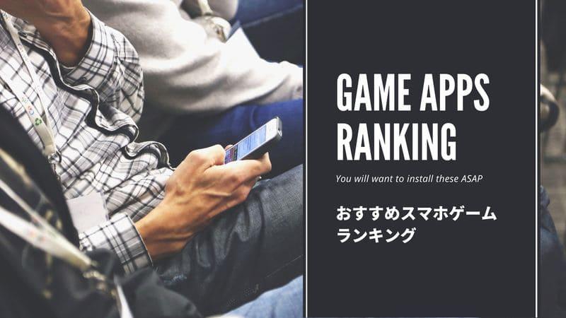 おすすめスマホゲームアプリランキング