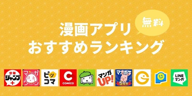 【最新】漫画アプリのおすすめ人気ランキングTOP10【iPhone・Android】